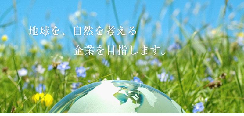 株式会社田村産業